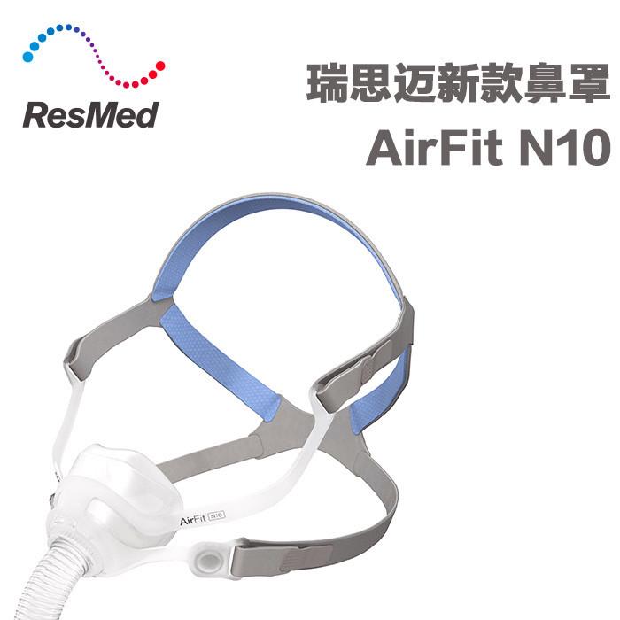 瑞思迈呼吸机AirFit N10鼻罩
