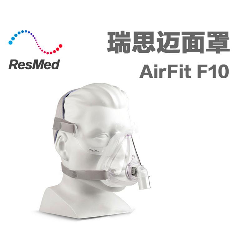 瑞思迈呼吸机F10口鼻面罩
