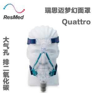 瑞思迈呼吸机Mirage Quattro四代跨越梦幻呼吸机口鼻全脸面罩