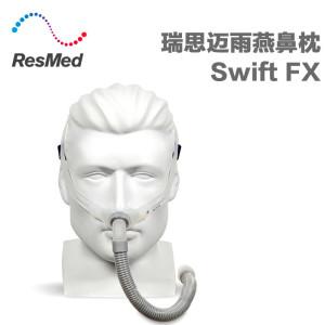 瑞思迈呼吸机羽燕FX鼻枕面罩