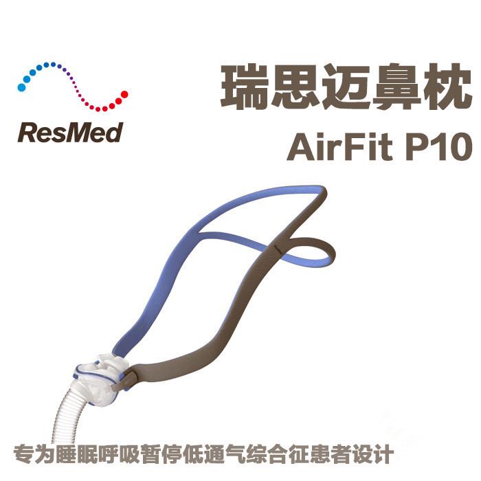 瑞思迈呼吸机AirFit P10鼻枕鼻塞鼻罩