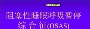 OSAHS阻塞性睡眠呼吸暂停低通气综合征