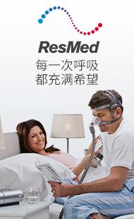 家用呼吸机可以带给我们高的睡眠质量