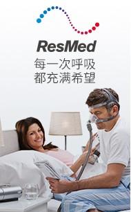 网络购买瑞思迈呼吸机可取吗?